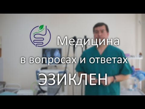 Малообъёмный препарат для подготовки к эндоскопии «эзиклен»