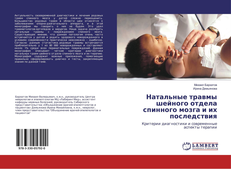 Внутричерепное давление: основные симптомы и причины. современные методы диагностики и лечения