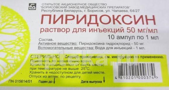 Витамин в6 для волос в ампулах (пиридоксин): инструкция по применению и рецепты масок