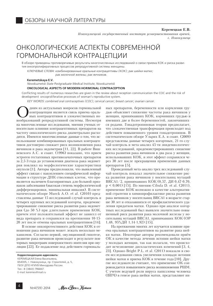 Подбор оральных гормональных контрацептивов