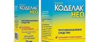 Таблетки либексин: инструкция по применению 100 мг., преноксдиазин