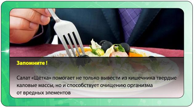 """Диета Щетка Для Похудения. Диета """"Щетка"""": польза и противопоказания, меню на 3, 7, 14 дней"""