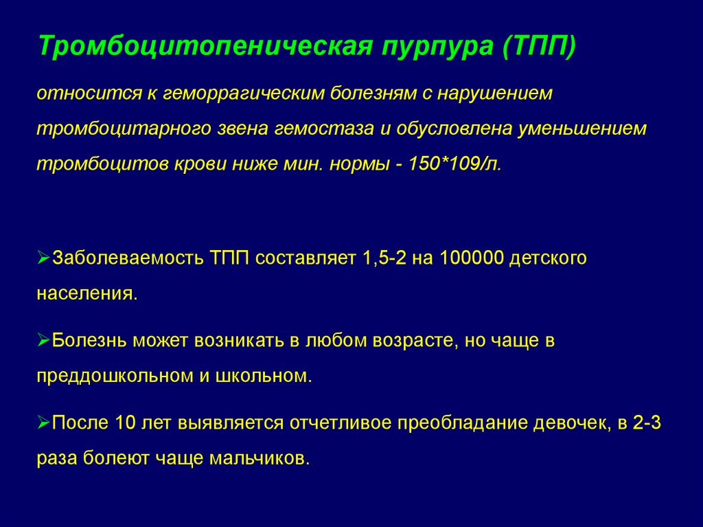 Тромбоцитопеническая пурпура у взрослых: виды и симптомы, причины, лечение и возможные последствия