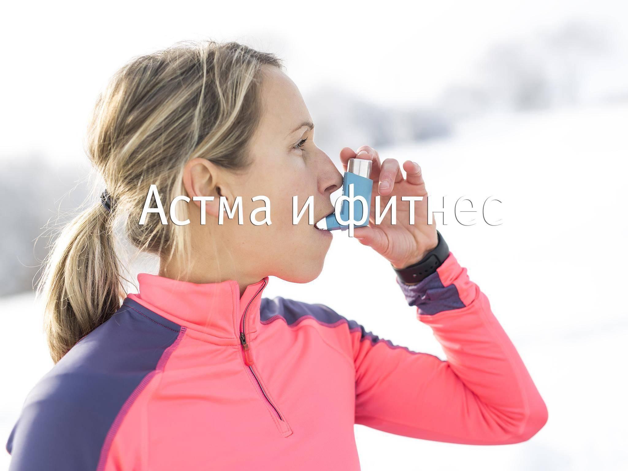 Как снять приступ астмы без ингалятора: основные методы