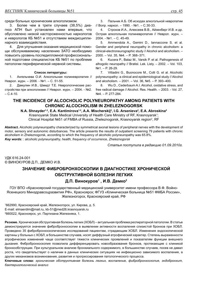 Двусторонний диффузный эндобронхит 1 степени.  двухсторонний бронхит: виды и особенности, методы лечения