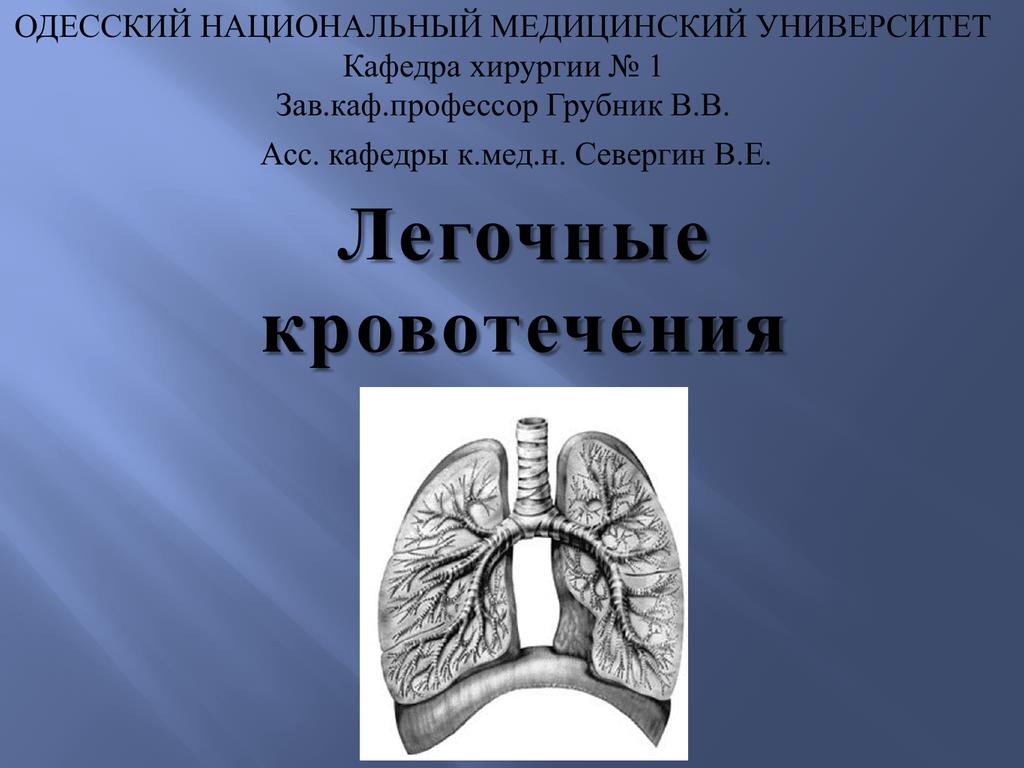 Осложнения туберкулеза: легочное кровотечение, спонтанный пневматоракс | eurolab | инфекционные болезни