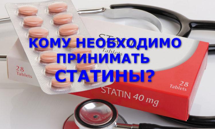 Статины: список препаратов от холестерина, поколения, вред и польза
