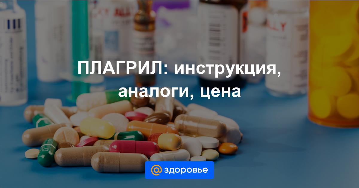 Плагрил: инструкция по применению, аналоги и отзывы, цены в аптеках россии