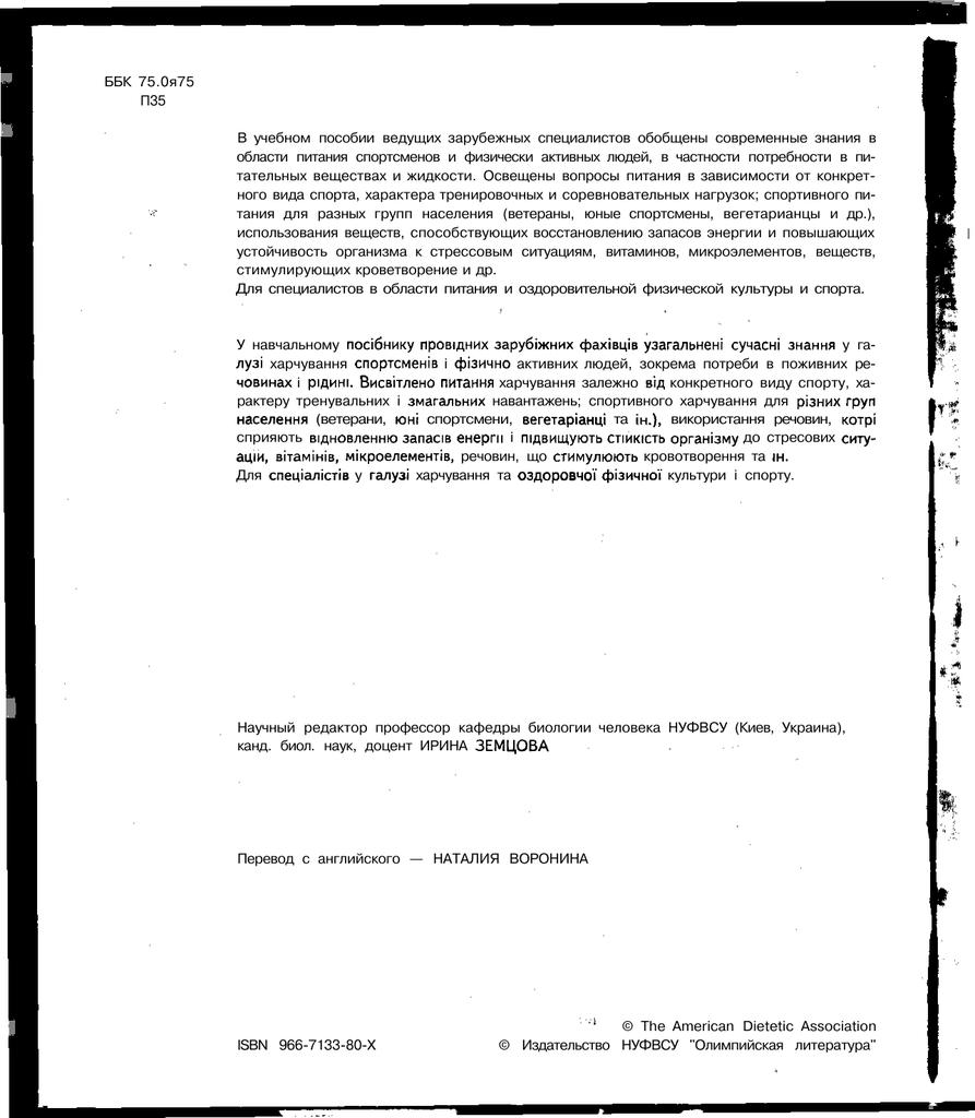 Марихуана и гипертония