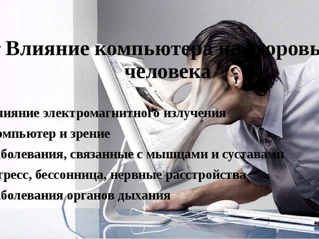 Негативное влияние компьютера на здоровье человека