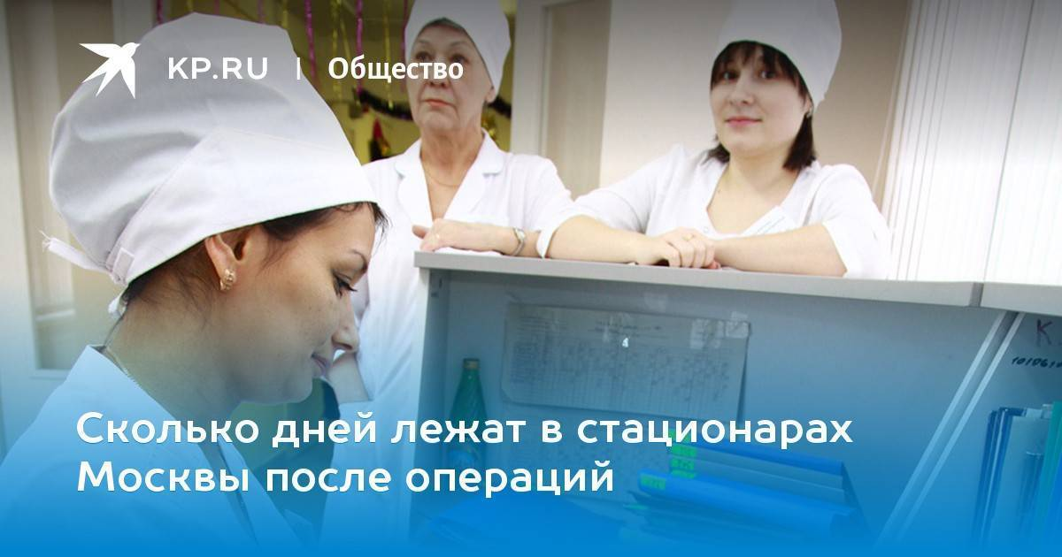 Сколько лежат в госпитале с воспалением легких