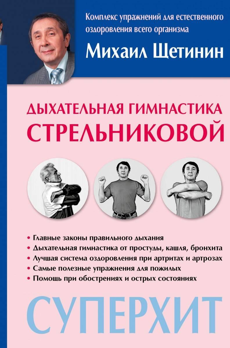 Дыхательная гимнастика от кашля у взрослых и детей, дыхательные упражнения для грудничков при бронхите