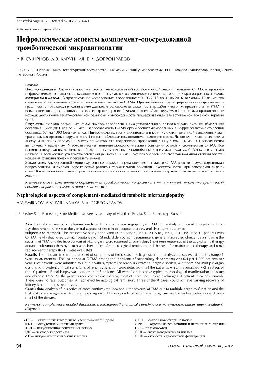 Специфика гемолитико-уремического синдрома и что происходит в организме больных