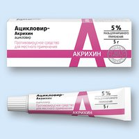 Аналоги таблеток валацикловир