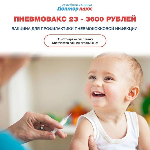 Пневмовакс 23