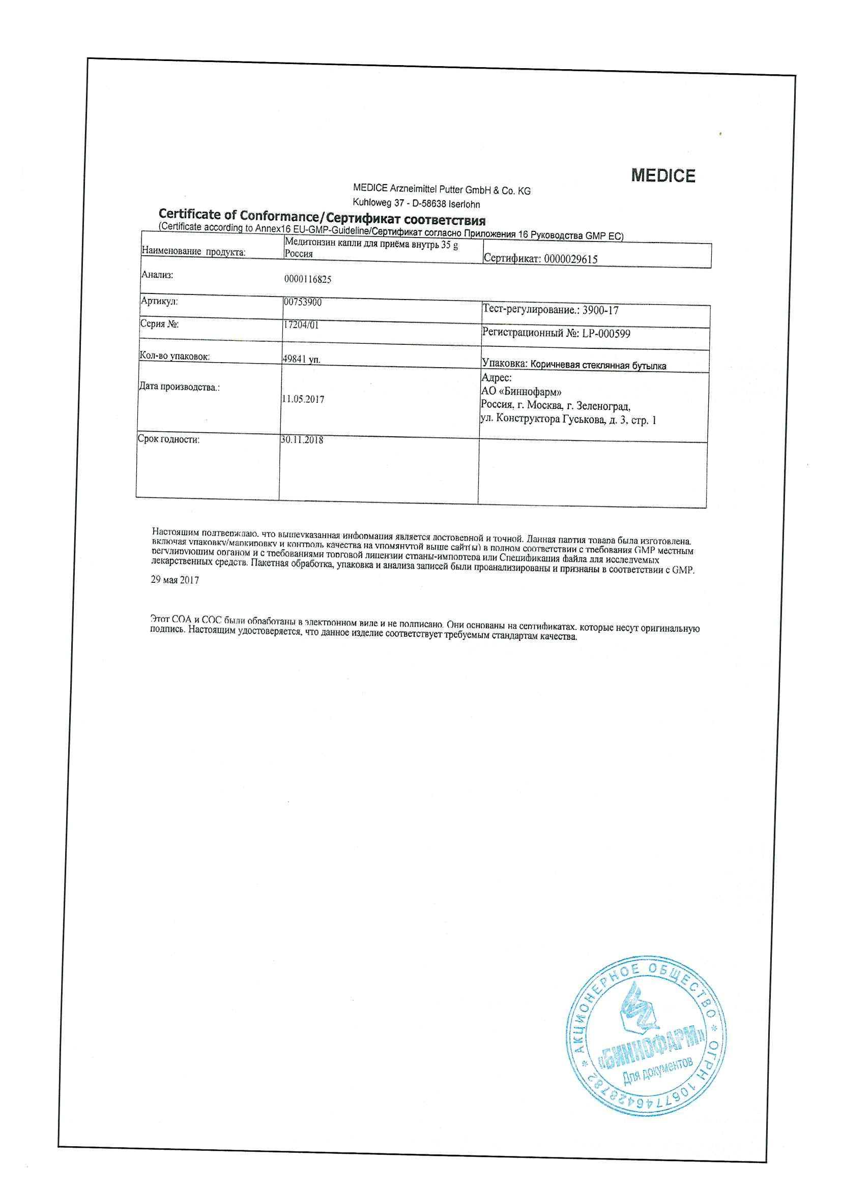 Медитонзин — инструкция по применению, дозы, состав, описание, побочные действия, противопоказания