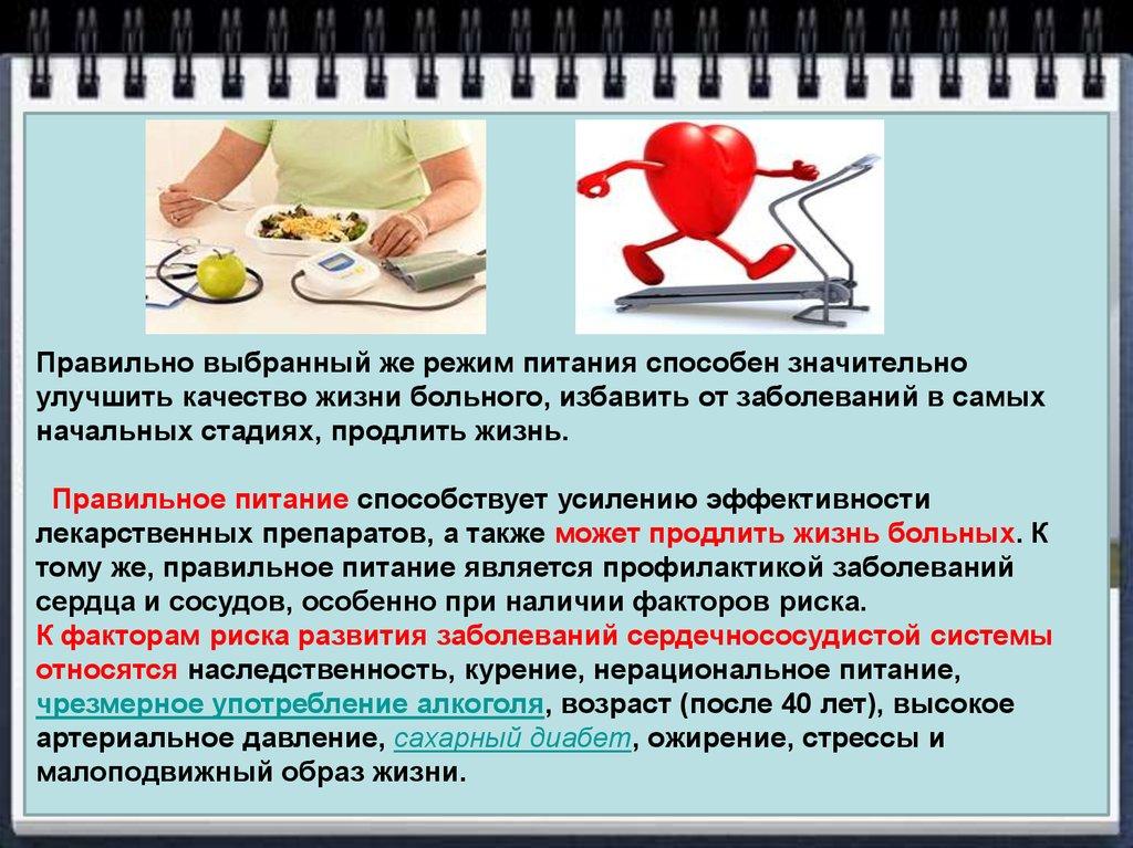 Нюансы диеты при ибс и стенокардии