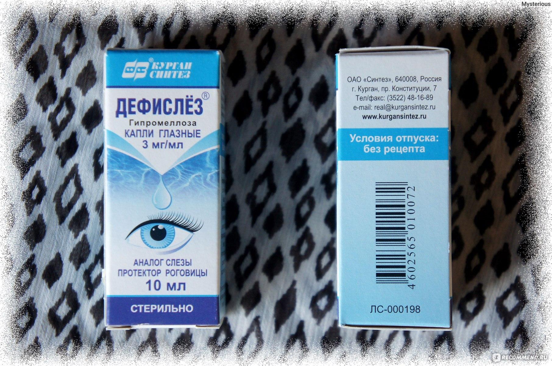 «дефислёз» (глазные капли): инструкция по применению, цена, аналоги, отзывы