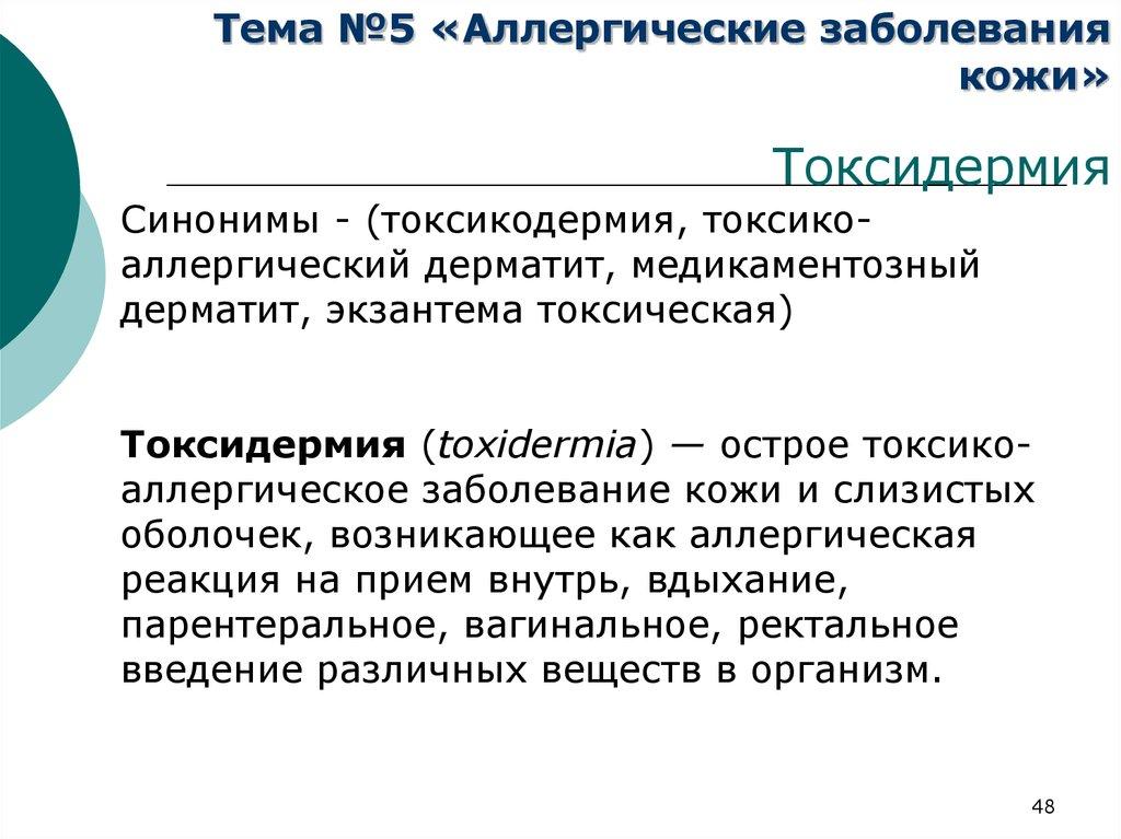 Токсикодермия (токсидермия) или токсико-аллергический дерматит