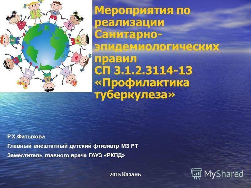 Санпин по туберкулезу и отказ от манту. обновленная инструкция - запись пользователя елена титова (id1758099) в сообществе мы против прививок! в категории манту - babyblog.ru