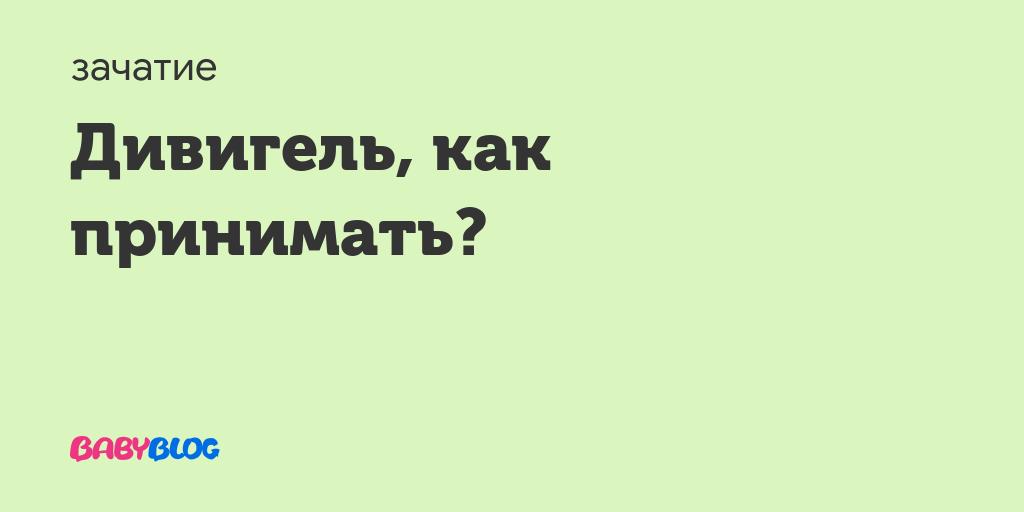 Divigel-pri-beremennosti - запись пользователя анастасия (id770613) в сообществе эко - мама в категории медикаменты (лечение,хранение) - babyblog.ru