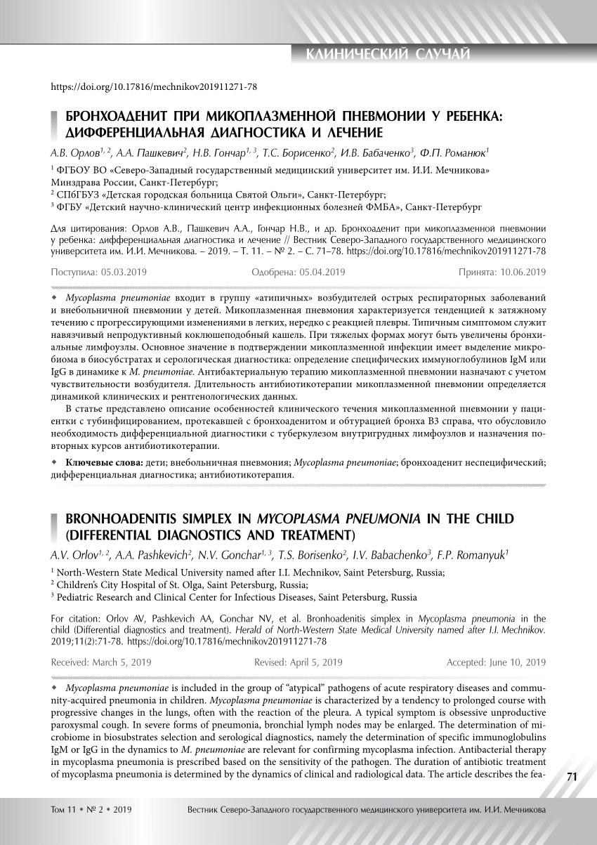 Микоплазменная (атипичная) пневмония