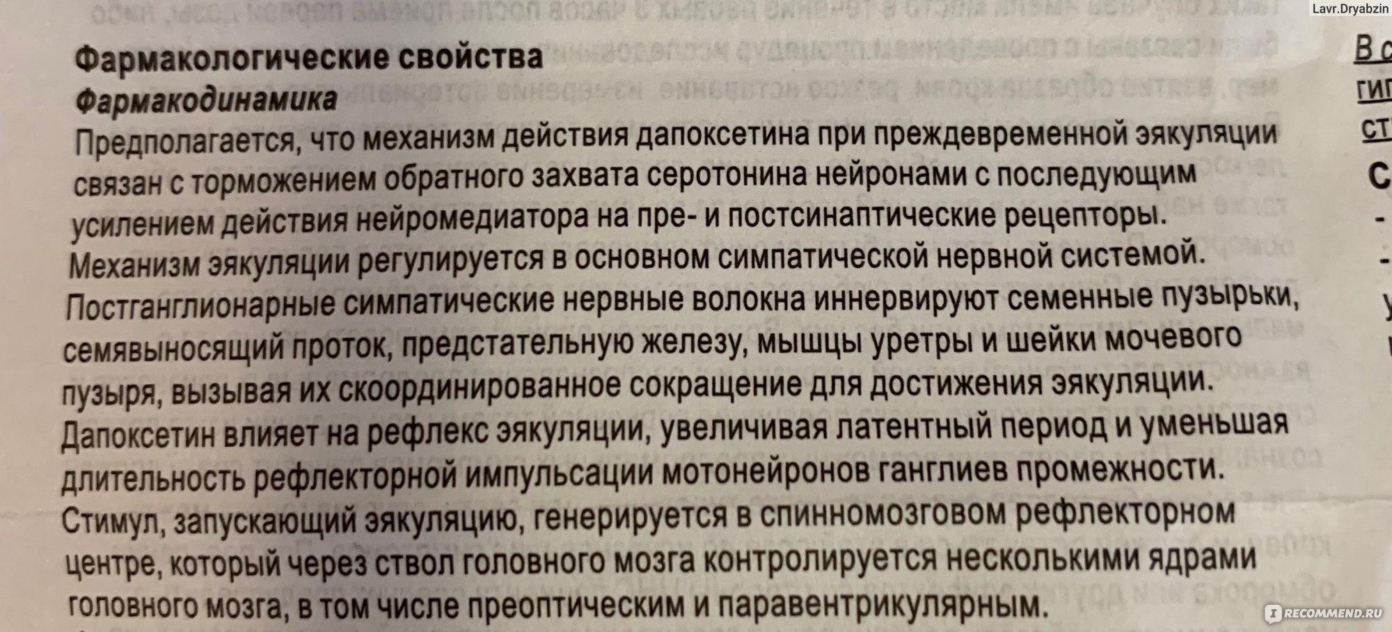 Примаксетин инструкция