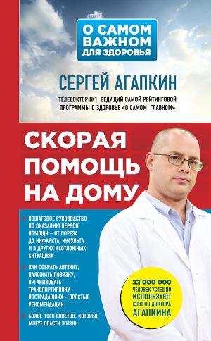 Доктор агапкин диета для увеличения веса. диета сергея агапкина. что доктор агапкин говорит о похудении? физические нагрузки и двигательная активность
