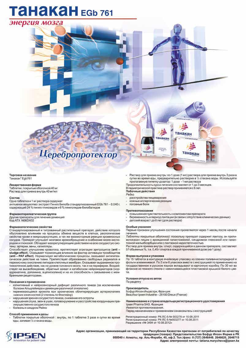 Инструкция к тизерцин (таблетки)