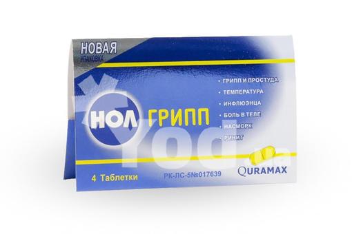 Колдфри (coldfri) таблетки дневные и ночные. инструкция по применению, цена, отзывы