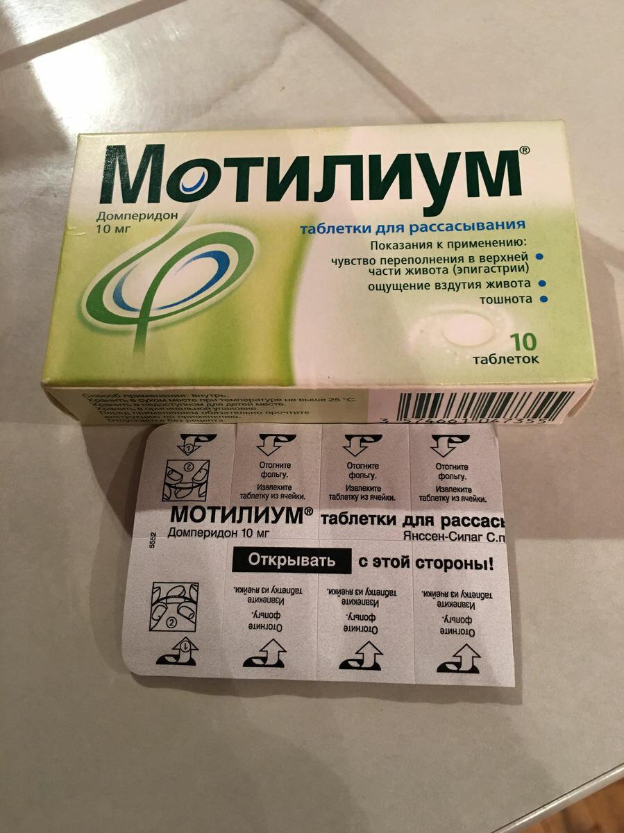 Мотилиум — инструкция по применению, формы выпуска и цена, суспензия для детей, таблетки, отзывы, аналоги дешевле