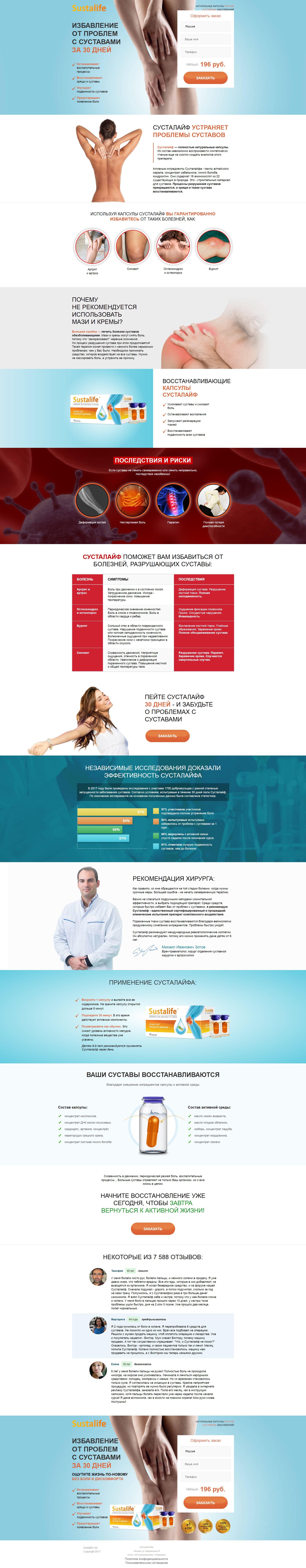 Сусталайф: эффективное средство для лечения суставов