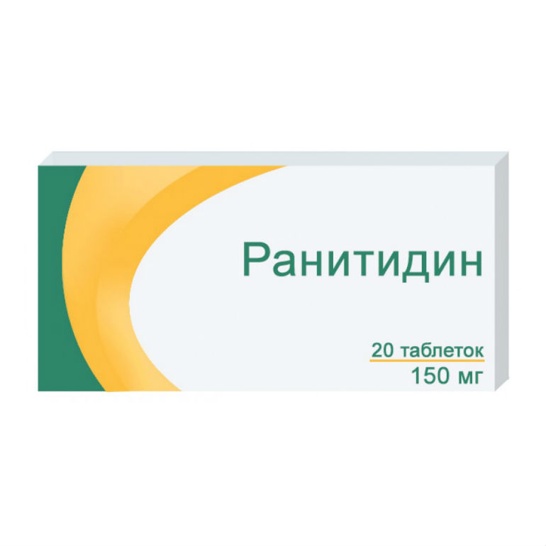Ранитидин *