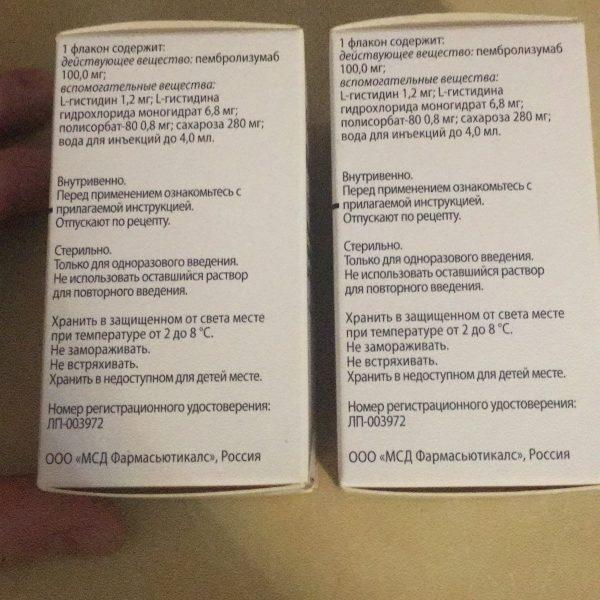 Обзор противоракового препарата кейтруда