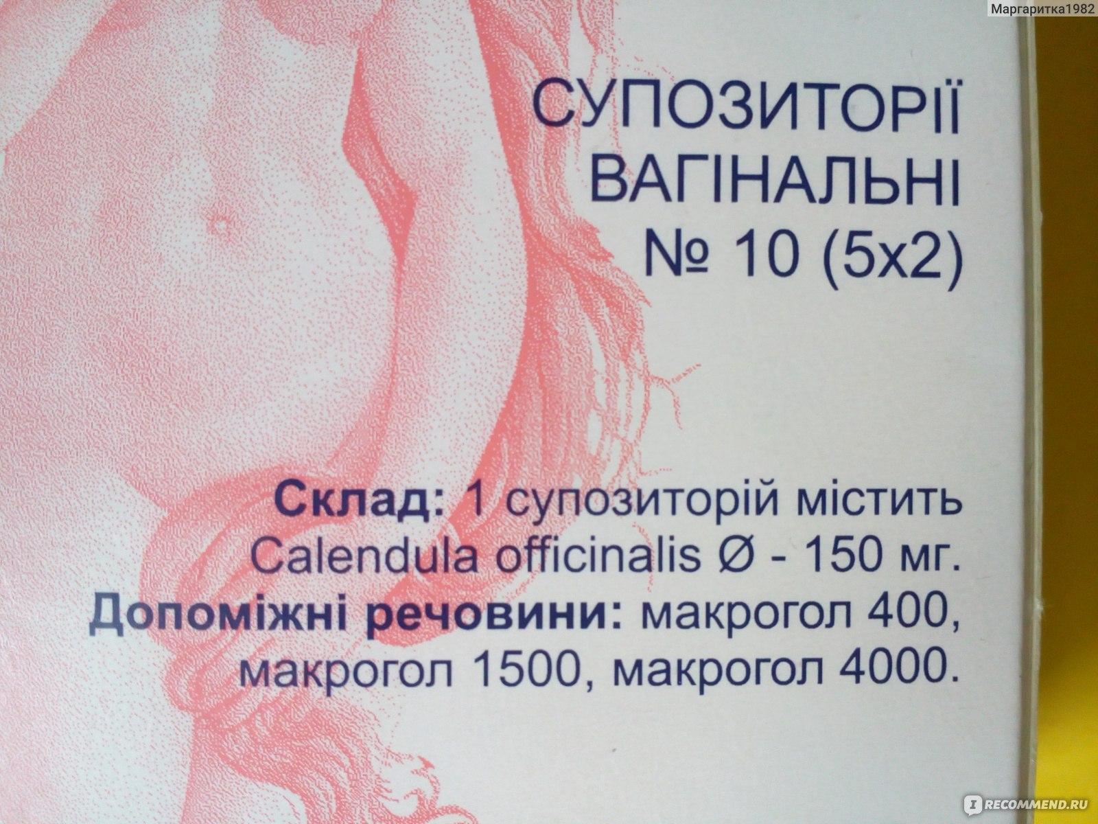 """""""вагикаль"""" (свечи): показания, инструкция по применению, аналоги"""