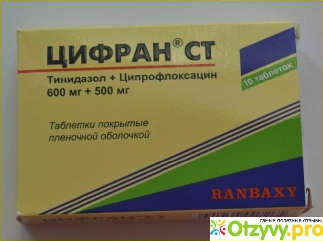 """""""цифран"""" (таблетки): показания, инструкция по применению, состав, отзывы"""