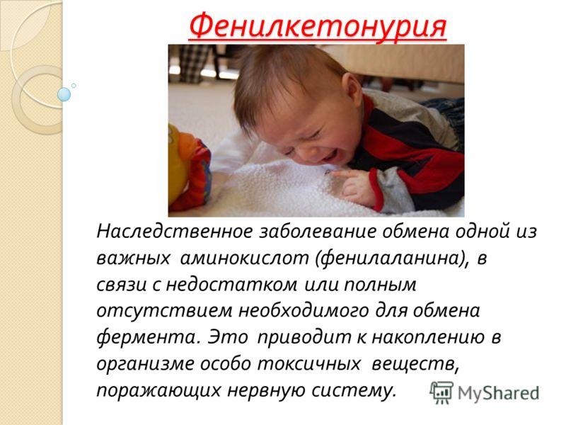 Симптомы и лечение нарушения метаболизма белка фенилаланина у детей
