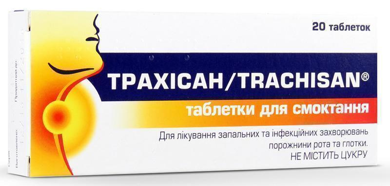 """Инструкция """"трахисана"""", отзывы о таблетках """"трахисан"""", состав лекарства """"трахисан"""""""