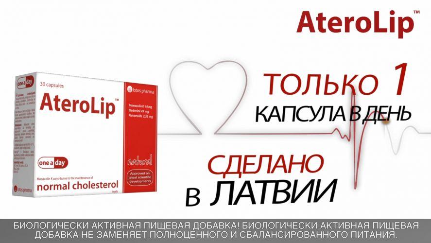Aterol от холестерина