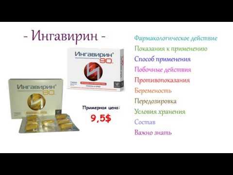Как принимать таблетки ингавирин взрослым или детям - состав, действующее вещество, побочные эффекты и аналоги