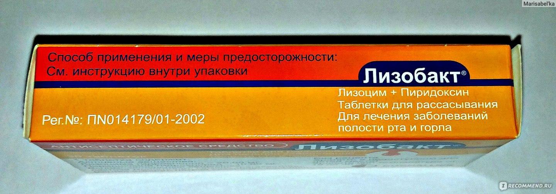 Сравнительный анализ препарата лизобакт и его аналогов