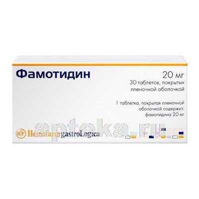 Гастросидин инструкция по применению, аналоги, противопоказания, состав и цены в аптеках. гастросидин: инструкция по применению