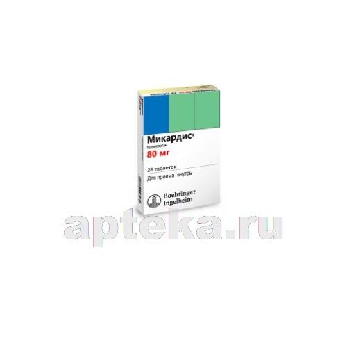Препарат: микардис в аптеках москвы