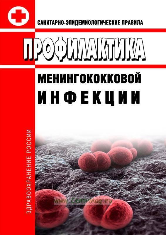 Как проводить профилактику туберкулеза по санпин