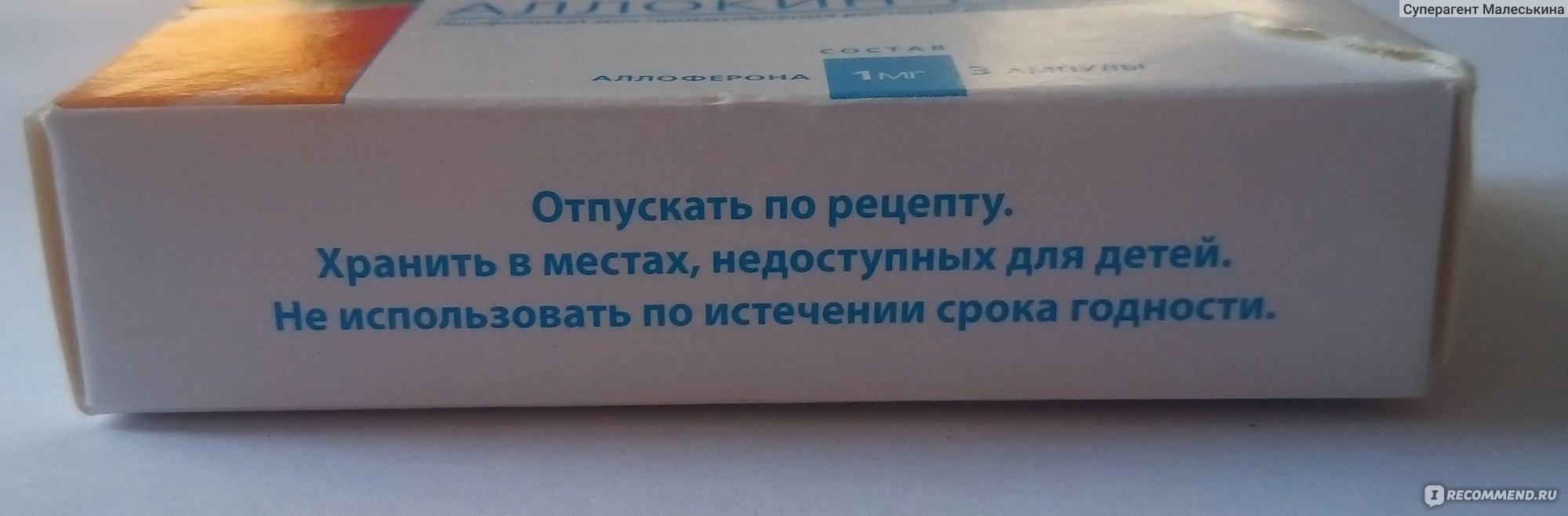 Аллокин-альфа - аллокин альфа отзывы - запись пользователя татьяна (tadevina) в сообществе зачатие в категории медикаменты, витамины, травы - babyblog.ru