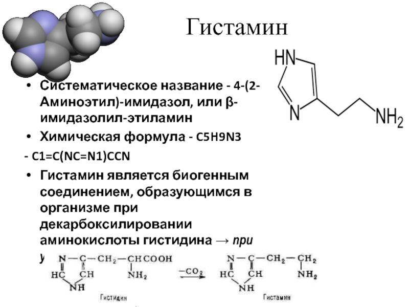 Лечение гистаминоза