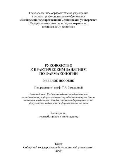 Прокаинамид-эском                                             (procainamide-eskom)