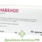 Инструкция по применению анавенола, аналоги препарата