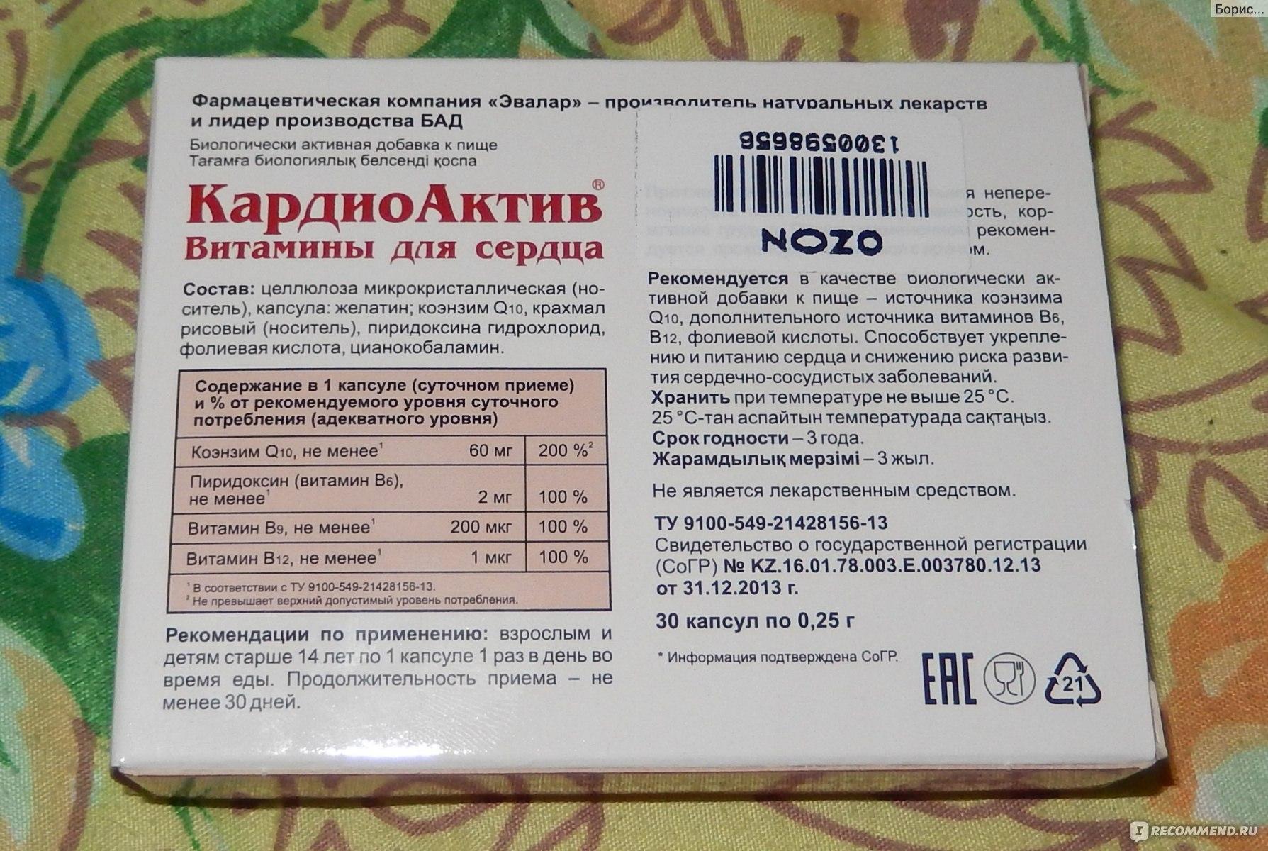 Кардиоактив таурин эвалар. цена, инструкция по применению, состав, аналоги