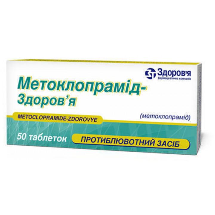 Лекарство «метоклопрамид»: от чего